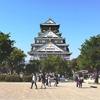 大阪城で中国人を見て現代の中国を感じた