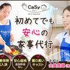 家事代行サービスCaSy(カジー)のリアルな口コミ・評判!