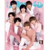 Myojo(ミョージョー)増刊 ちっこいMyojo 2021年5月号<表紙:なにわ男子> #なにわ男子