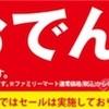 【ファミマ】おでん70円(税込)!2日間限定