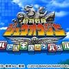 3DS「動物戦隊ジュウオウジャー バトルキューブパズル」レビュー!このゲームをなめるなよ!やっぱなめていいかも!