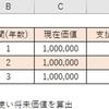 【エクセル】FV関数の使い方_将来価値の算出