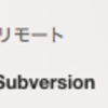SourceTreeでgit-svnのリモートが表示されなくなった問題