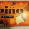 焦がした感じがちゃんとします 『森永乳業株式会社 pino ピノ 焦がしカラメル』 を食べてみました。