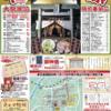 中津川西宮神社 十日えびす大祭