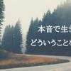 本音で生きるとはどういうことなのか。④
