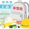 【防災】乳幼児のいる家庭が用意すべき避難グッズリスト