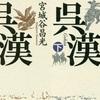 呉漢(宮城谷昌光)