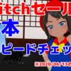 Switchセール情報!23本をスピードチェック!【2020/06/13付け】