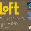 LOFTカード、無事に発行!