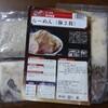 「麺屋桐龍」監修 らーめん@宅麺 【お家麺16杯目】 【レビュー・感想】