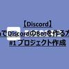 【Discord】JavaでDiscordのBotを作る方法! #1 プロジェクト作成