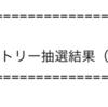 東京マラソン2018の抽選結果