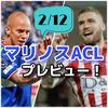 【横浜Fマリノス】ついにACL初戦!2/12全北現代モータース戦プレビュー!