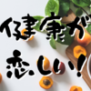 【Day395】健康が恋しい!