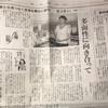 7・7 東京新聞夕刊文化面「土曜訪問」で取り上げられました