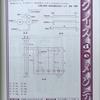 クイズdeメンテ2011年04月~自家発電設備の燃料油ポンプのシーケンス