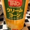 寒い冬に便利☺︎いつでも飲めるスープの冷凍保存