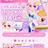 バレンタインLUCKY BAG+コイン購入キャンペーン