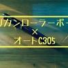 手帳用に使ってる ペリカン スーベレーン ローラーボールペンR400にはOHTO(オート)のリフィルを入れる。