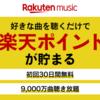 【コラム】楽天ミュージック、まだまだ不具合多いし、挙動怪しいけどJAZZなんかは曲揃ってます!90日間無料キャンペーン中!