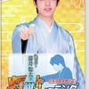 【Switch 】棋士・藤井聡太の将棋トレーニング ソフトが急激に売れ出す!w初タイトルとなる棋聖を獲得した効果がこんなところにも・・・