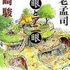 養老孟司・宮崎駿『虫眼とアニ眼』は、宮崎駿の危機感の本質が表明された対談だった。
