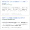 新潟 美容室 Pas de trois IT美容師 カリスマ美容師 SNSのプロ集団