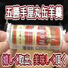 北海道銘菓 五勝手屋丸缶羊羹(株式会社 五勝手屋本舗)、珍しい取出し方、楽しく美味しく!