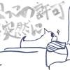 アニサキスハル7 ―代替品―