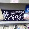 ミニ展示:映画「菊とギロチン」コーナー