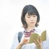 高校入試の長文読解対策~単語の覚え方