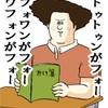 アツシの狂人遊戯〜クセがすごい〜