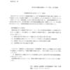 林地開発行為の許可について(通知) ■飯能市長宛