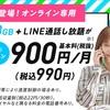携帯の契約はLINEMOが安いんか?(第4記事目)
