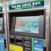 韓国で地下鉄の定期券を作ってみました。