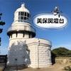 【美保関灯台】ドローン空撮★世界灯台100選の灯台&ビュッフェ