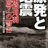 柏崎刈羽原発利権の議員・細田健一(新潟2区)