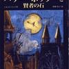 海外小説を読んでいると、ハリーポッターの読みやすさを再認識する