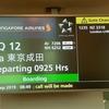 【ANA ダイヤモンド修行 SQ012便 SIN>NRT 搭乗記】シンガポール航空、サロンケバヤ姿のCAさんたちには大変お世話になりました