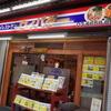 広々とした店内で味わう本格タイ料理店。評価は分かれると思いますが。錦糸町「ウィパダー」