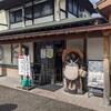 富山で初訪問店巡り〜糸庄〜