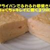 フライパンでふわふわ卵焼きをめちゃくちゃキレイに焼く3つのコツ