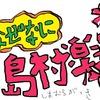 ドラムコレクションin熊本パルコ カウントダウンブログ!Vol.5