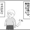 (0089話)真夜中の純情