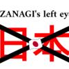 「日本」の国名が呪われている理由
