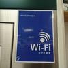 東急ハンズで利用できる無料Wi-Fi「ハンズフリースポット」の設定方法と接続手順