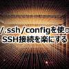 ~/.ssh/configを使ってSSH接続を楽にする