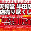 天狗堂半田店 閉店セール情報!!