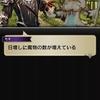 【黒騎士と白の魔王】 [1章]召喚ゲート 3話 真の竜人 シナリオ ※ネタバレ注意